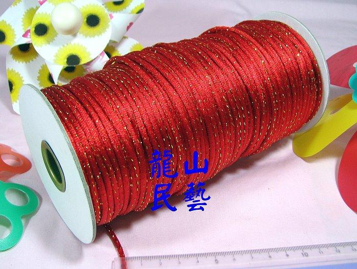 【麗王(廣泰商行)】金蔥中國結線 5號 紅#81270wire05gold