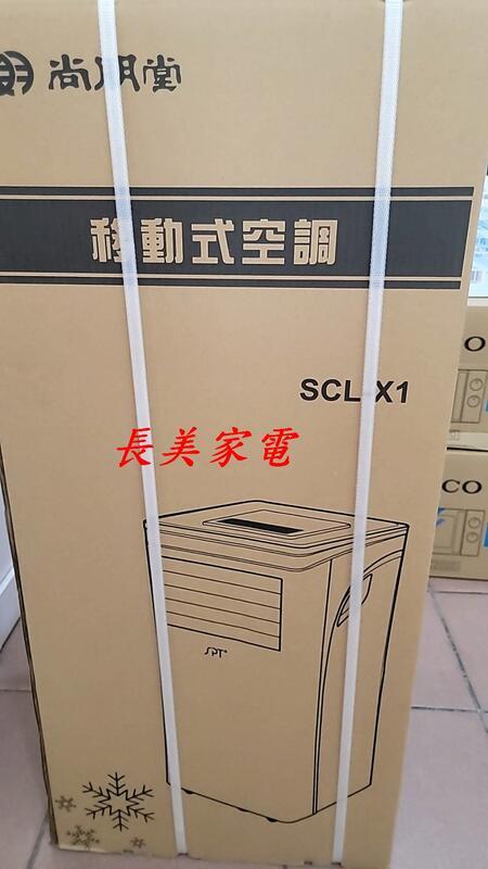 中和-長美 尚朋堂 SCL-X1 $95K移動式冷氣 清爽舒適 降溫快速 除溼防霉 冷氣/清淨雙效移動式空調 適5~7坪