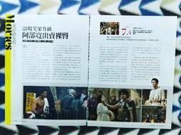 阿部寬_ 北村一輝_上戶彩_電影《羅馬浴場2》經典畫面 電影內頁2面 2014年