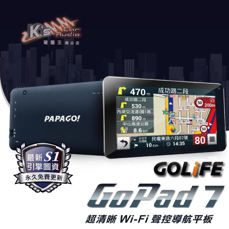 破盤王/岡山【PAPAGO! GoPad 7 Wi-Fi 聲控導航平板】免運費
