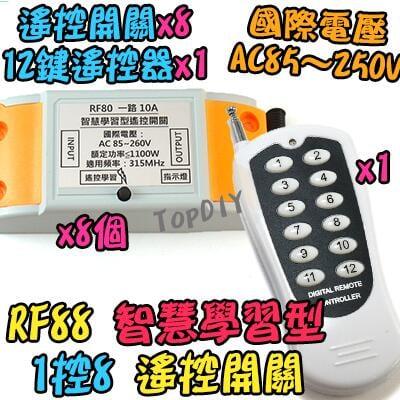 【阿財電料】RF88 遙控插座 穿牆遙控 智慧型 學習型 開關 遙控器 遙控燈 VV 電器 遙控開關 燈具 遙控