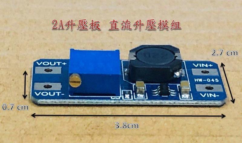 2A升壓板 直流升壓模組 寬壓輸入3.7/12/24V升5/9/12/28V可調2577