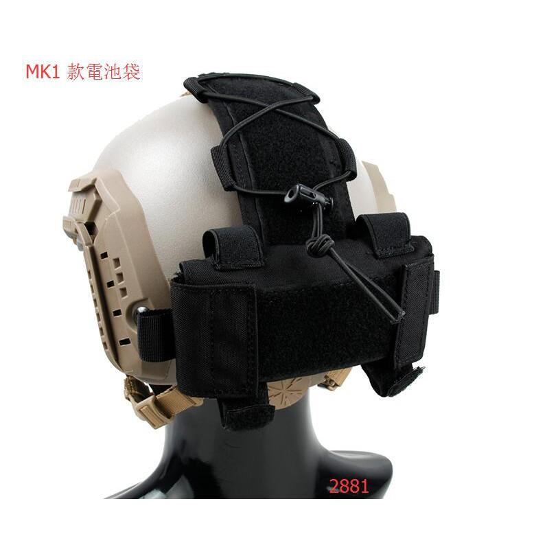 <傻瓜二館>TMC MK1 電池袋 配重袋 頭盔 配件 頭盔袋 灰 WG /黑 BK BB彈 生存 HELMET 行動盔