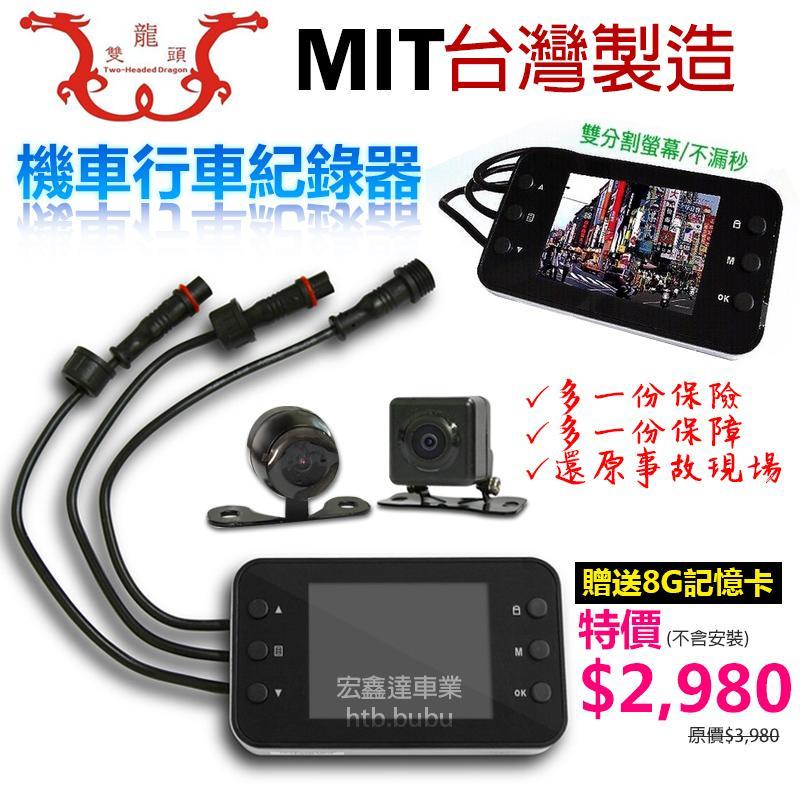 免運費 台灣製 雙頭龍THDMOTO 隱藏式機車行車紀錄器 前後雙鏡頭 行車記錄器 重型機車檔車 贈送8G SD記憶卡