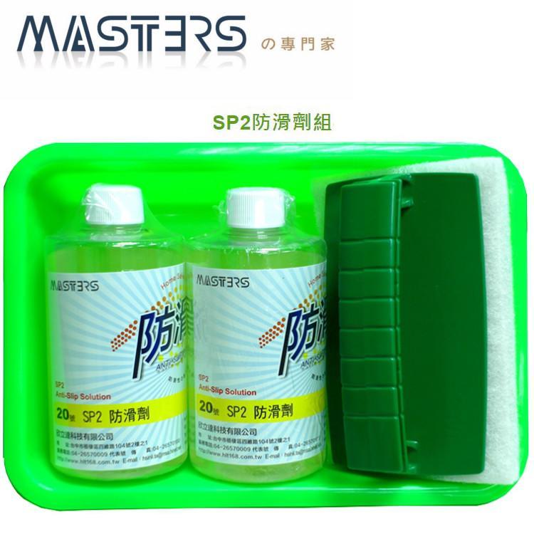 地板防滑劑《防滑大師》SP2防滑劑組(止滑劑,磁磚止滑劑)