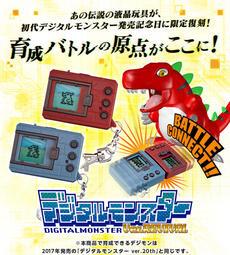 萬代 BANDAI 怪獸對打機 數碼寶貝 20週年 紀念版 初代 元祖 方塊機 日本 魂商店 搖擺對戰機 DIGIMON