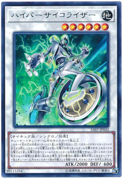 【樂遊wow】SAST-JP042 高能念力均衡者 (銀字)