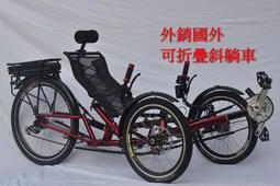斜躺車 SHIMANO 24速 避震 折疊免拆後輪 外銷熱款 騎乘舒適 免三萬破盤價
