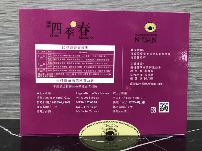 2018年 冬季 南投縣茶商公會比賽茶 凍頂四季春茶 金牌獎 優惠價1000元/斤 茶葉禮盒
