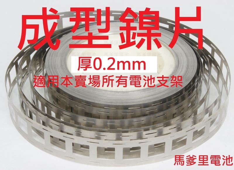【馬爹里電池】成型 開孔 沖孔 鎳片 18650 點焊 厚度0.20mm 100公分長