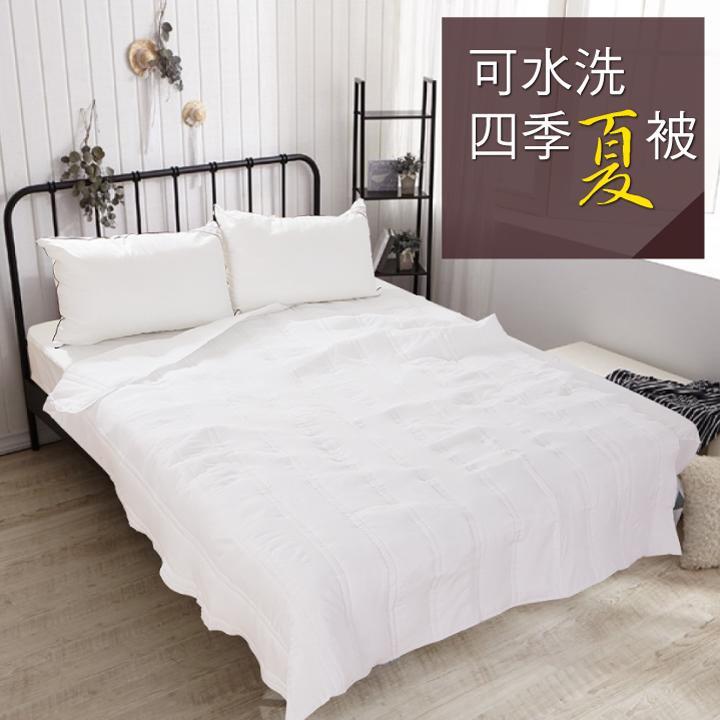 Artis 台灣製 - 可水洗四季夏被 - 用於薄被套內