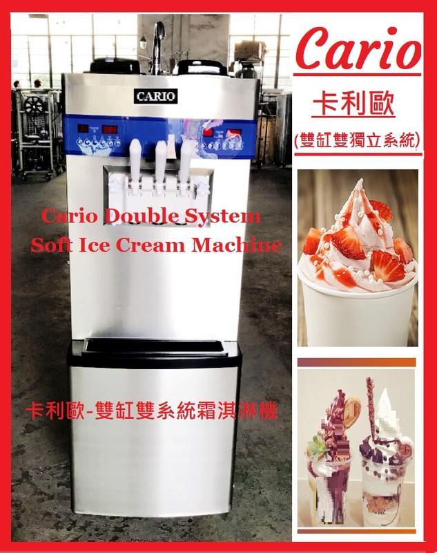 2021-最新款 雙缸雙系統落地型霜淇淋機 55-60L/H 三色霜淇淋機 冰淇淋機 高級商用霜淇淋機