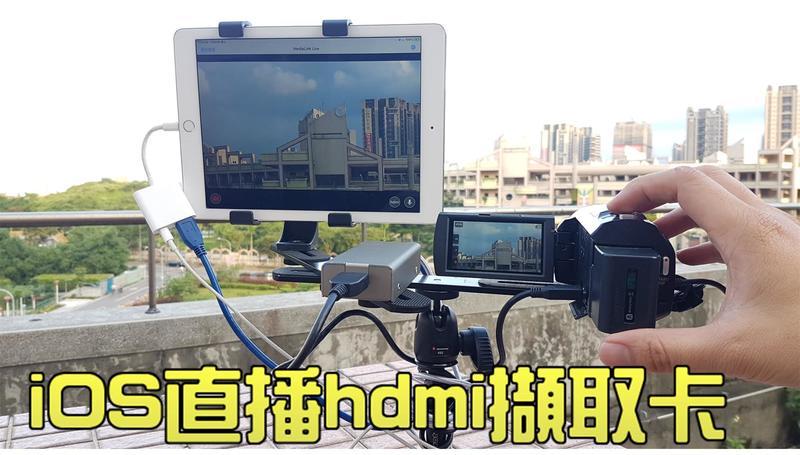 新版FEBON iCAPTURE HDMI 擷取卡 擷取器 擷取盒 iPhone iOS接攝影機臉書直式拍賣 廟會直播