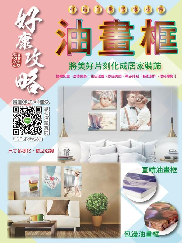 【麥金廣告】『居家美化小物-油畫框 』客製化→1個就可以印製哦← ★DM ★大圖輸出 ★印刷 ★平面設計