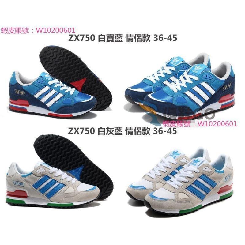 T-ZX700 男鞋女鞋ZX 750愛迪達850復古慢跑鞋 adidas 630跑步鞋 情侶休閒鞋