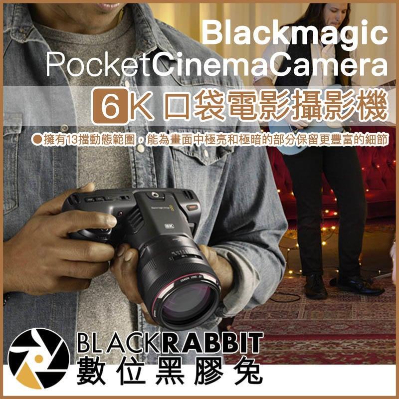 數位黑膠兔【 Blackmagic Pocket Cinema Camera 6K MV 微電影 口袋電影攝影機 】