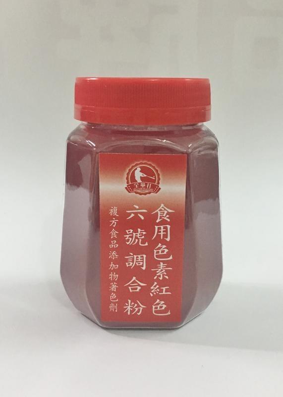 食用色素紅色六號調合粉