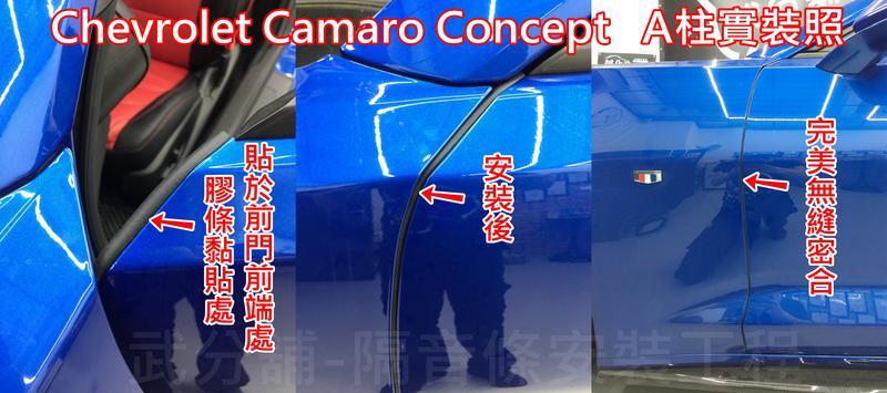 【武分舖】Chevrolet Camaro Concept 大黃蜂 專用 A柱+B柱(AX007) 汽車隔音條-靜化論