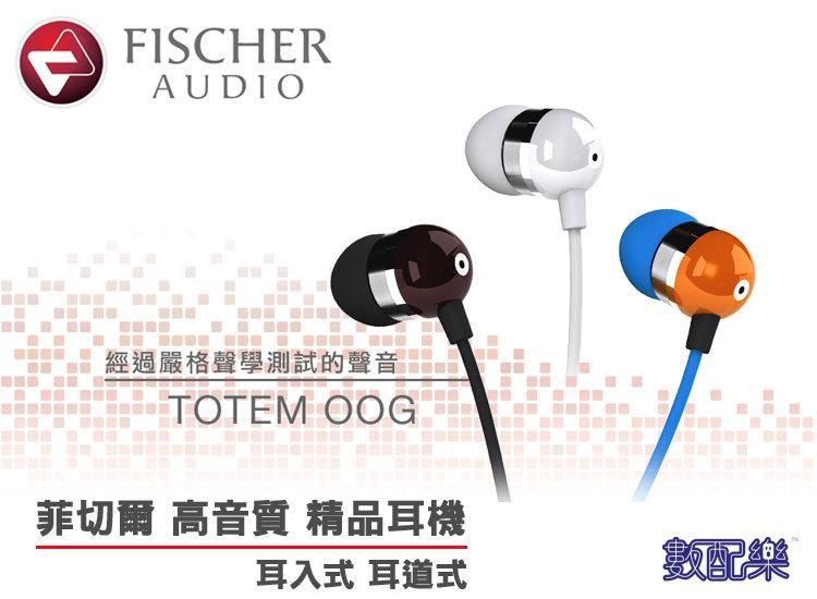 數配樂 公司貨 Fischer Audio OOG 高音質 耳道式 耳塞式 耳機 精品耳機