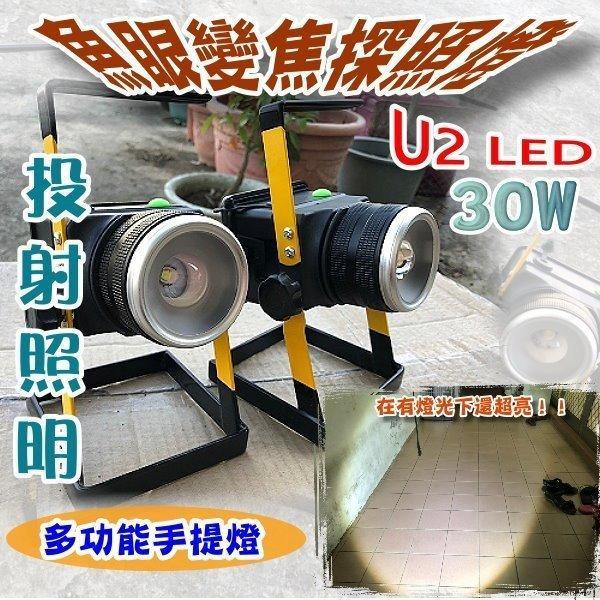 光展 魚眼變焦手提燈 投射照明燈 多功能手提燈 CREE XM-U2 LED 戶外工作燈 比T6 LED亮 夜間巡邏