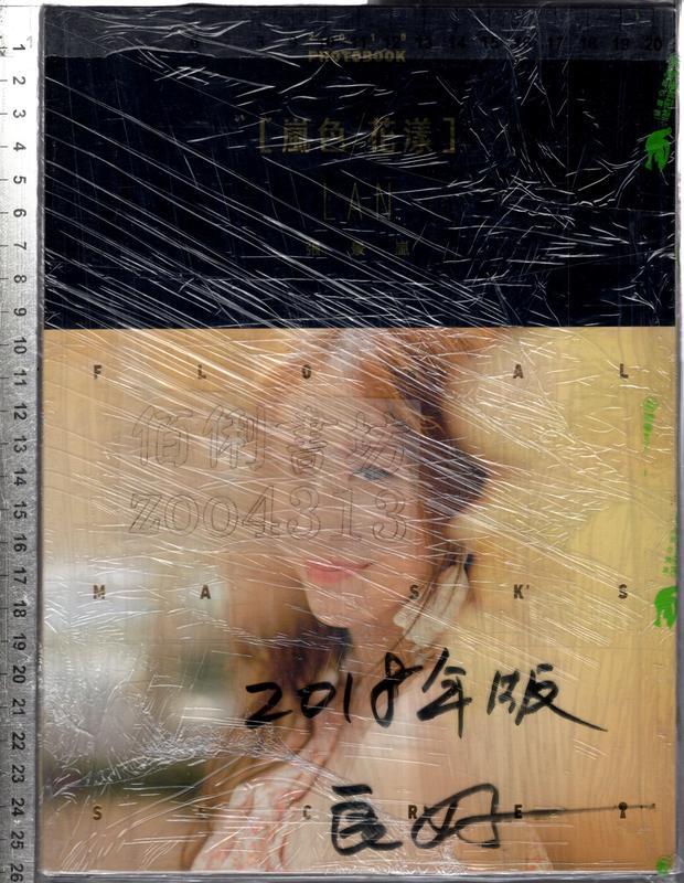 佰俐O 2018年《嵐色/花漾》LAN張景嵐