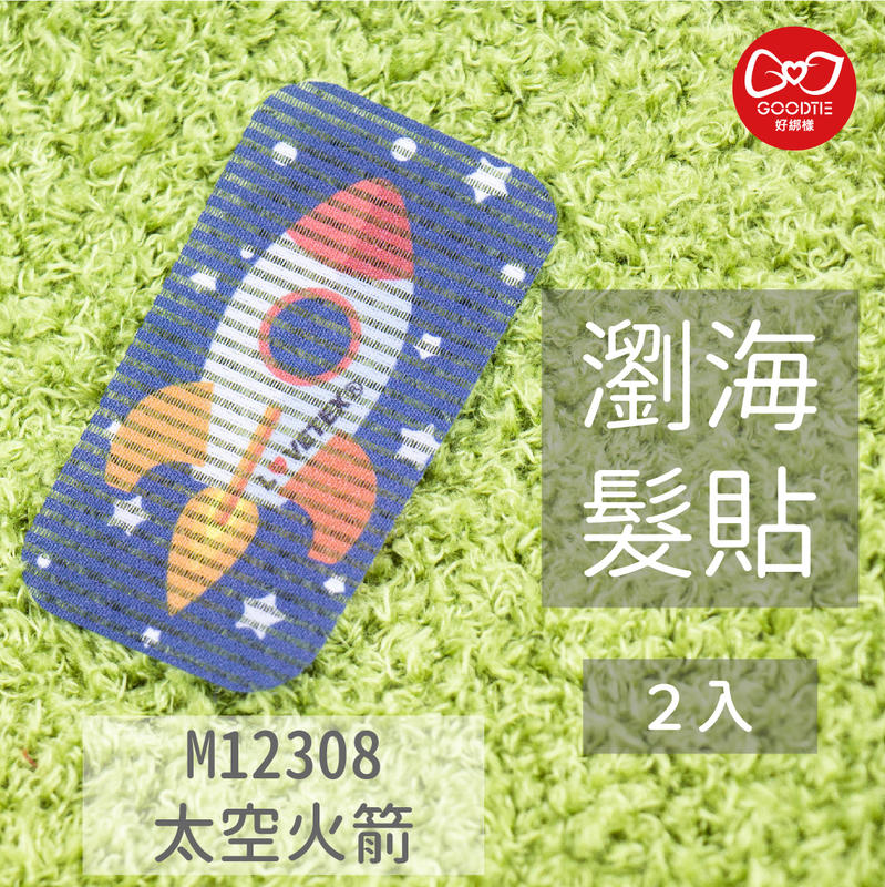 【GFAB0006】瀏海髮貼-太空火箭(2片入)