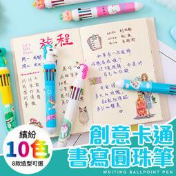 【現貨-免運費!台灣寄出】十色卡通圓珠筆 個性卡通圓珠筆 按動原子筆 卡通學生 彩色塗鴉筆【BE794】