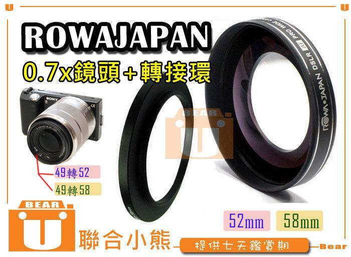 【聯合小熊】免運 Rowa 0.7x 52mm 58mm 廣角鏡 SONY nex3 18-55mm kit 變焦鏡