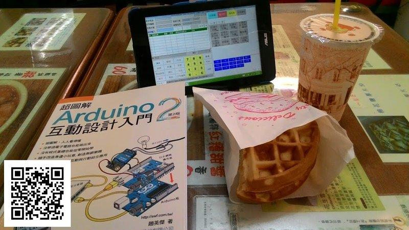 輕鬆下午茶茶樓餐飲業軟體收銀機先結版加Win8 win7平板電腦,週邊皆可選購*ezpos收銀機 全省服務