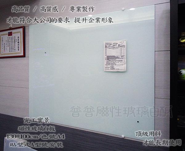 普普磁性玻璃白板,好寫好擦,不留筆痕,客製化,台中