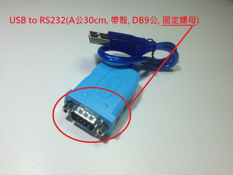 萬平USB to RS232(A公30cm, 帶殼, DB9公)支援Win10,Android, PL2303HXD