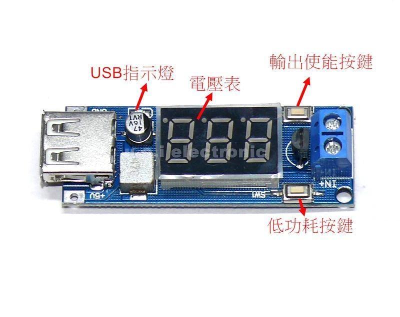 【UCI電子】(4-6) DC-DC 降壓電源模塊 6.5v12V~40V轉5V +車載電壓表 USB充電 手機