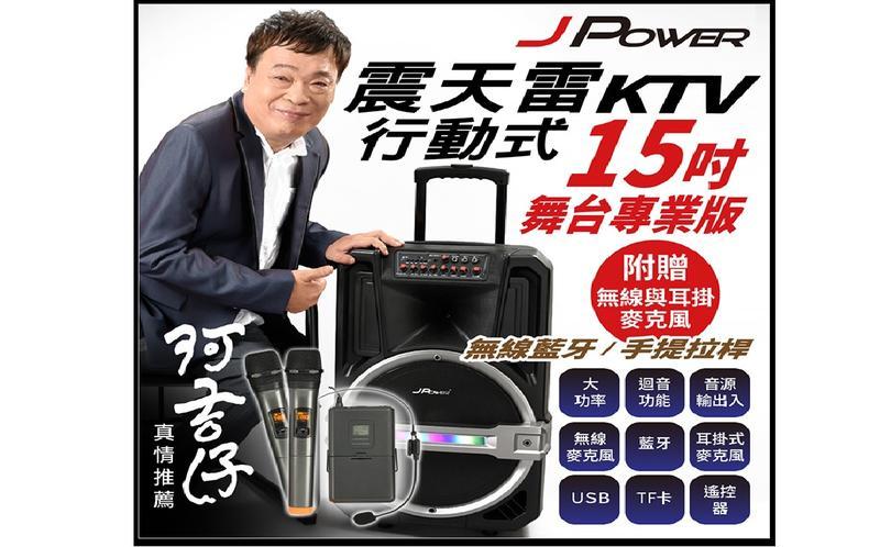 【子震科技】J-power震天雷戶外行動KTV(15吋舞台專業版)J-102
