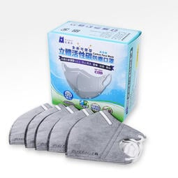 【藍鷹牌】成人立體型活性碳防塵口罩 3D口罩 鼻樑壓條款 NP-3DC  50入/盒