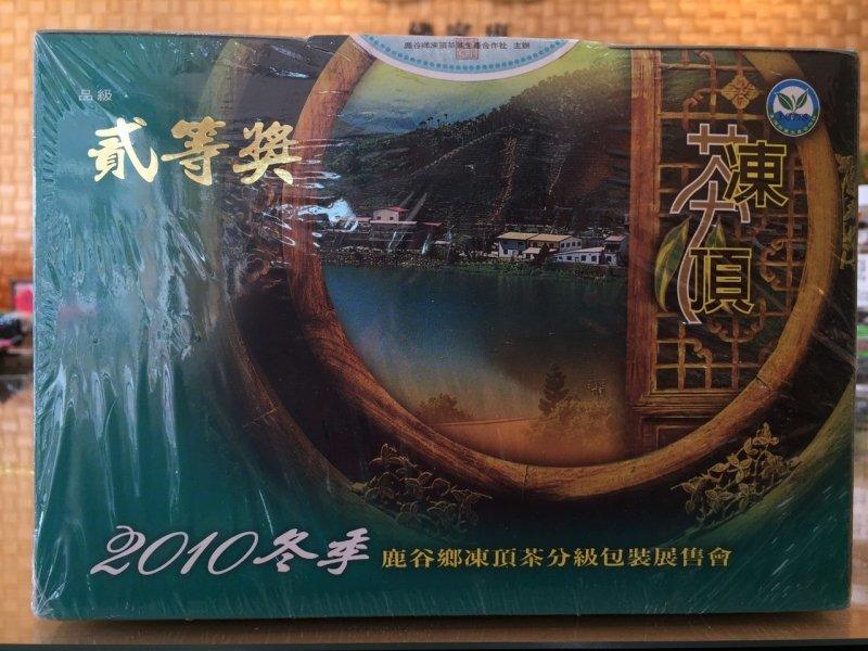 【老京品茗茶】2010冬凍頂合作社比賽茶葉《貳等獎》