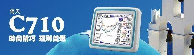 全新盒裝【倚天】金融股票機 C710