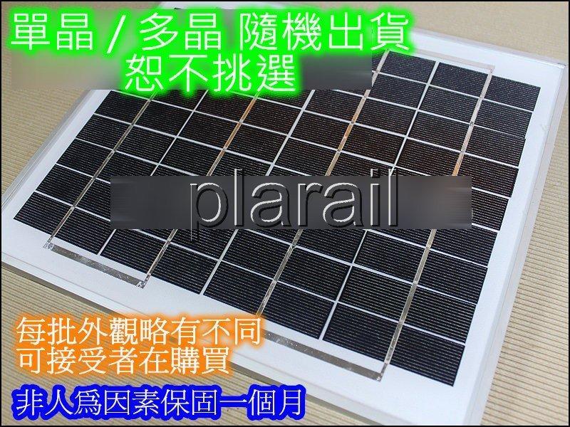 10W 12V 單晶 多晶 高品質太陽能板 可搭配 10A 12V 控制器 綠色能源 太陽能板 太陽能 省電