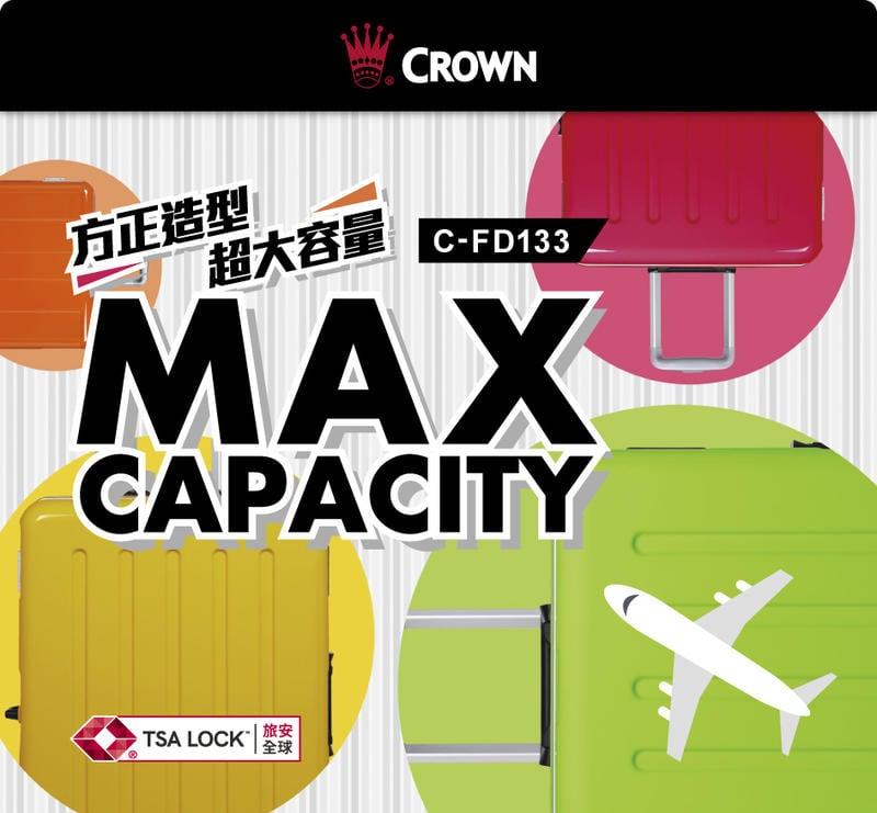 CROWN 27吋行李箱(三色) C-FD133【Chu Mai】行李箱 正方大容量拉桿箱 商務箱 旅行箱