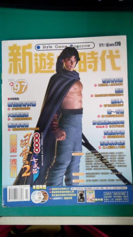 新遊戲時代2001/7(97) 封面特報:風雲2七武器 無劃記(V94)