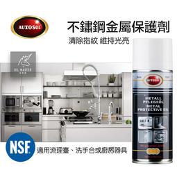 【NSF認證】不鏽鋼金屬保護劑 清除指紋 維持光亮 適用流理臺 洗手台 廚房器具 德國AUTOSOL 油老爺快速出貨