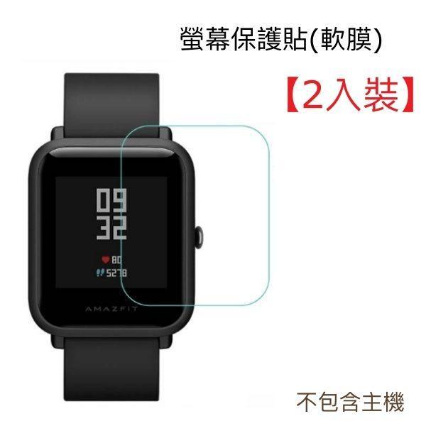 【2入裝】【青春版】米動手錶貼膜,米動手錶 螢幕保護貼【不含主機,適用米動手錶青春版】