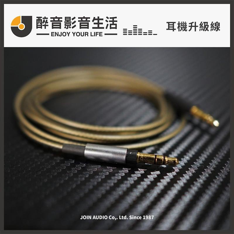 【醉音影音生活】DENON AH-D320/AH-D340/AH-MM400 (1.2m) 3.5對3.5鍍銀耳機升級線