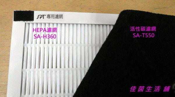 佳茵生活舖~尚朋堂空氣清淨機SA-2203C-H2/SA-2255F/原廠活性碳SA-T550+HEPA SA-H360