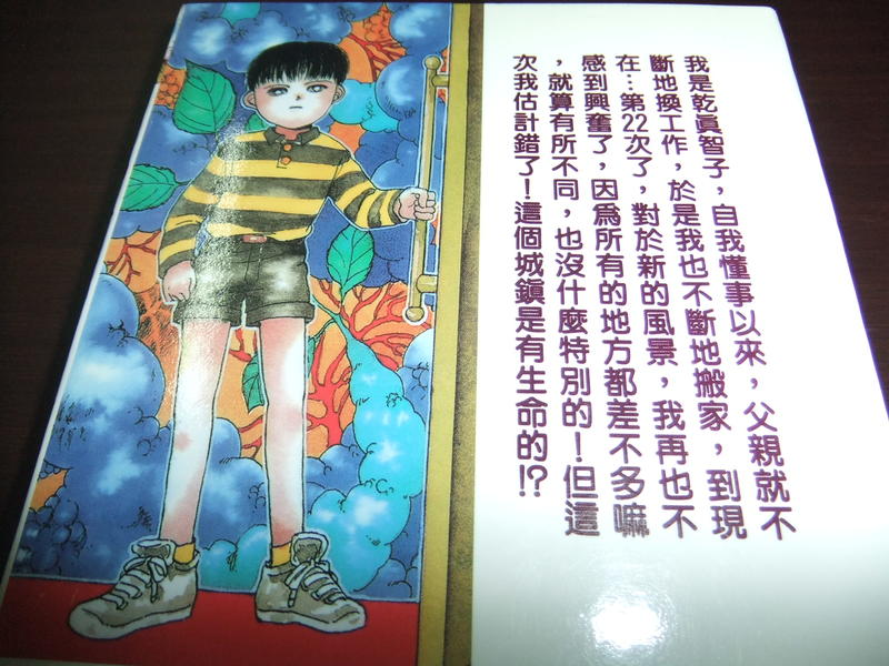 【漫話】髑髏之城(全一冊) 小野雙葉 長鴻 自有書 無章釘 初版一刷