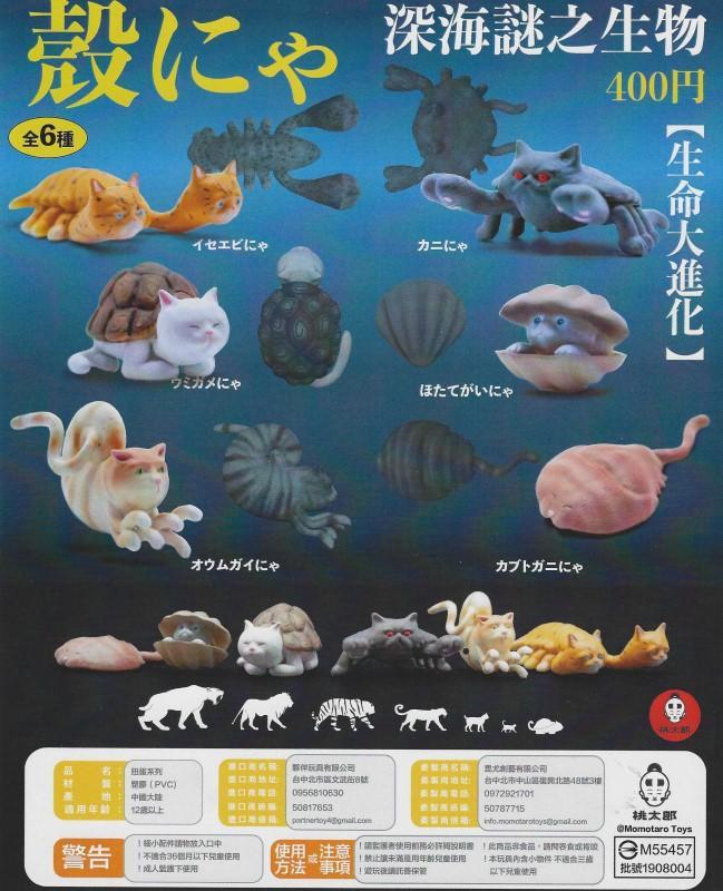 【歐賣小舖】桃太郎 現貨 轉蛋 殼貓 全6種