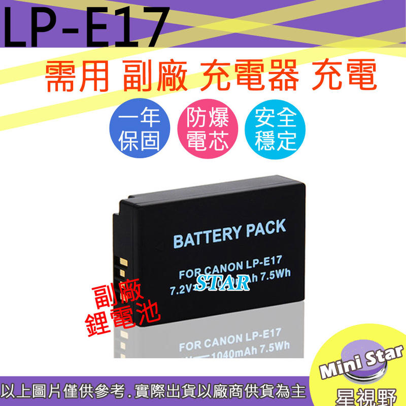 星視野 CANON LP-E17 LPE17 電池 EOS 750D 760D 800D 77D M3 M5 M6