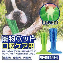 【現貨-免運費!台灣寄出 實拍+用給你看】護齒潔牙棒 寵物潔牙 磨牙 清潔牙齒 寵物玩具 寵物用品護齒【BE414】
