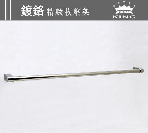 KING 高級鍍鉻不鏽鋼 吊桿+左右管座