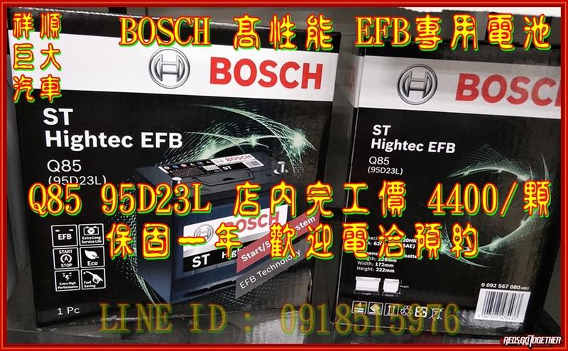祥順巨大 BOSCH Q85 95D23L EFB專用電池 歡迎洽詢