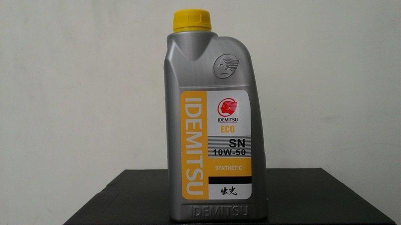 [機油小子] 日本出光機油SN10W50合成油   1箱2200含運
